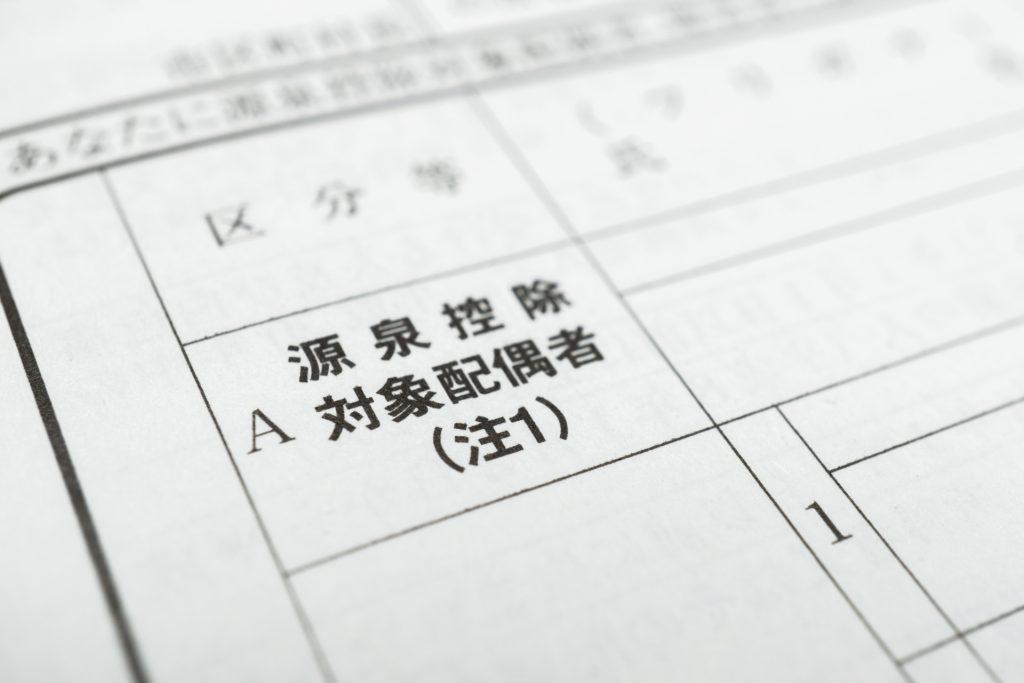 源泉 控除 対象 配偶 者 年収