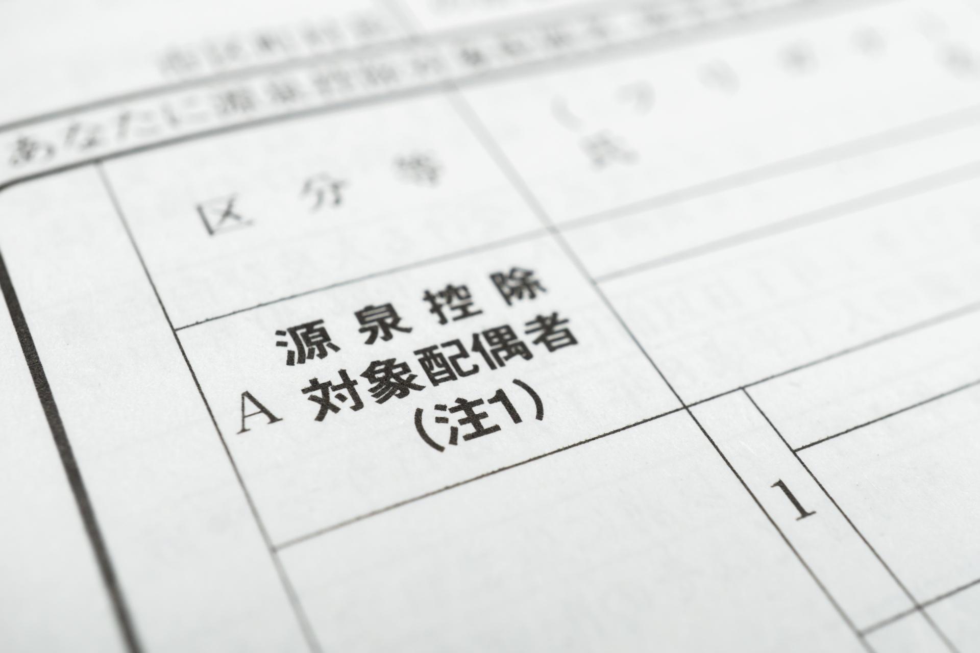 配偶 者 控除 と は 相続税の配偶者控除とは? 計算方法と注意点