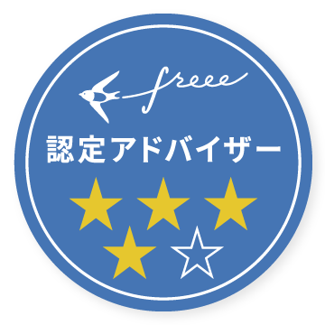 freee4つ星認定アドバイザー